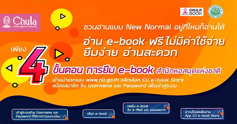 สำนักหอสมุดแห่งชาติร่วมกับศูนย์หนังสือจุฬาฯ ชวนอ่าน E-Book ฟรี ยืมง่าย อ่านสะดวก