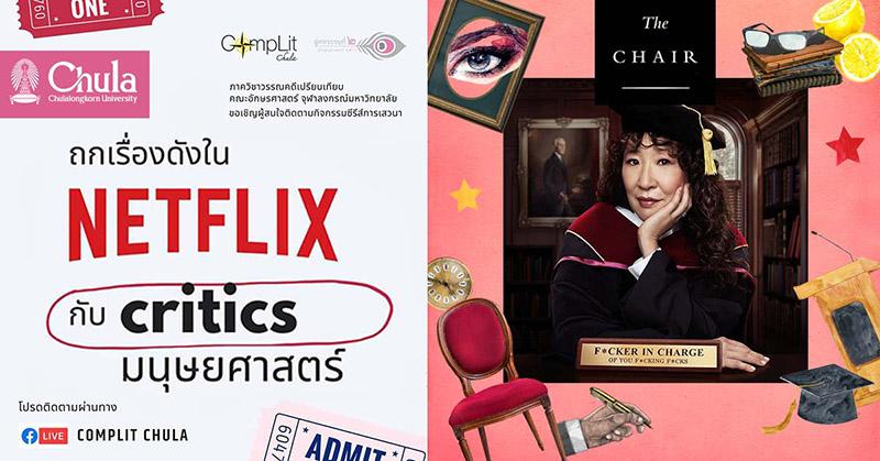อักษรศาสตร์ จุฬาฯ ชวนถกเรื่องดังใน Netflix กับ Critics มนุษยศาสตร์ :  The Chair