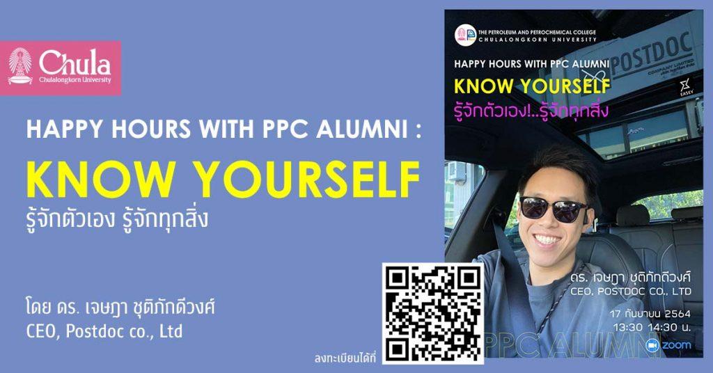 Happy Hours with PPC Alumni : Know yourself รู้จักตัวเอง รู้จักทุกสิ่ง