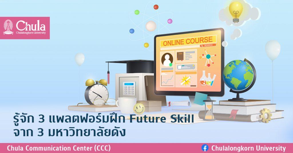 รู้จัก! 3 แพลตฟอร์มฝึก Future skill จาก 3 มหาวิทยาลัยดัง