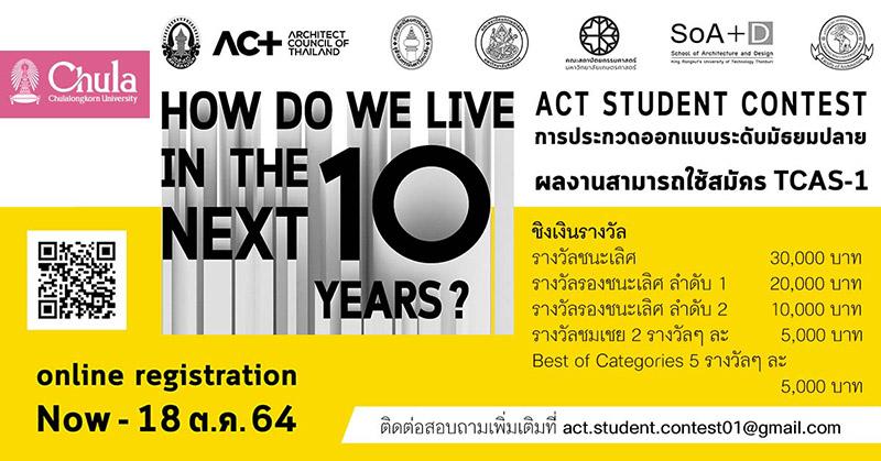 ACT Student Contest การประกวดแบบสำหรับนักเรียนมัธยมปลาย