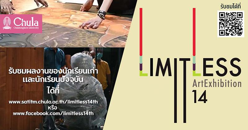 """นิทรรศการศิลปกรรมนักเรียน ครั้งที่ 14 Virtual Exhibition """"Limitless"""""""