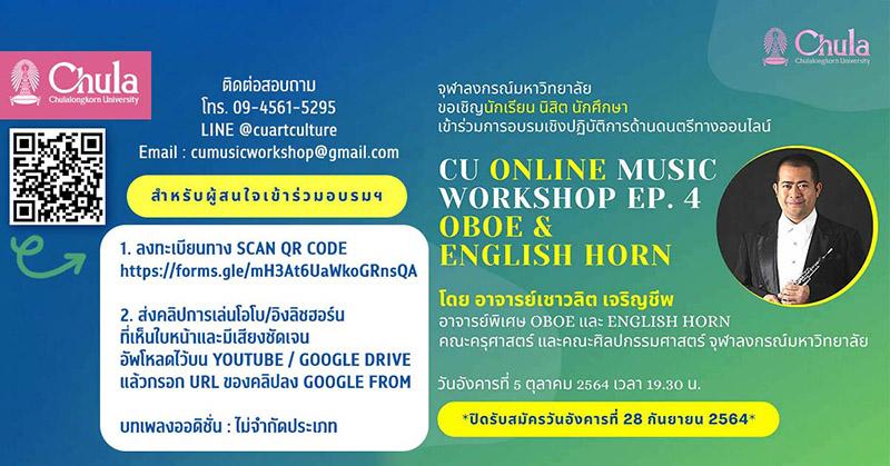 อบรบเชิงปฏิบัติการ CU Online  Music  Workshop Ep.4