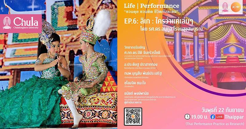 "Life | Performance ""ชวนคุย ชวนคิด ชีวิตกับละคร"" ep. 6 ลิเก : ใครว่าแค่เล่นๆ"