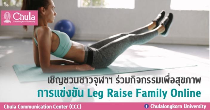 เชิญชวนชาวจุฬาฯ ร่วมกิจกรรมเพื่อสุขภาพ การแข่งขัน Leg Raise Family Online