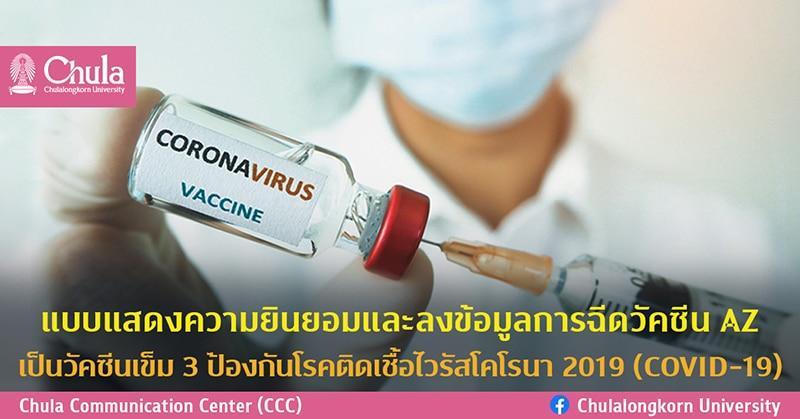 แบบแสดงความยินยอมและลงข้อมูลการฉีดวัคซีน AZ เป็นวัคซีนเข็ม 3 ป้องกันโรคติดเชื้อไวรัสโคโรนา 2019 (COVID-19)