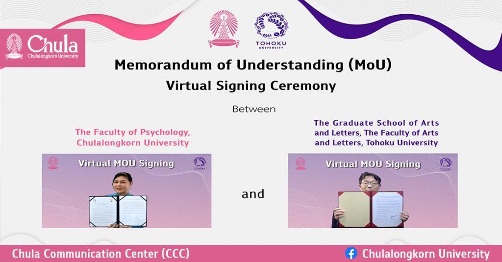 Psychology Chula and Tohoku University Sign MOU on Academic Cooperation