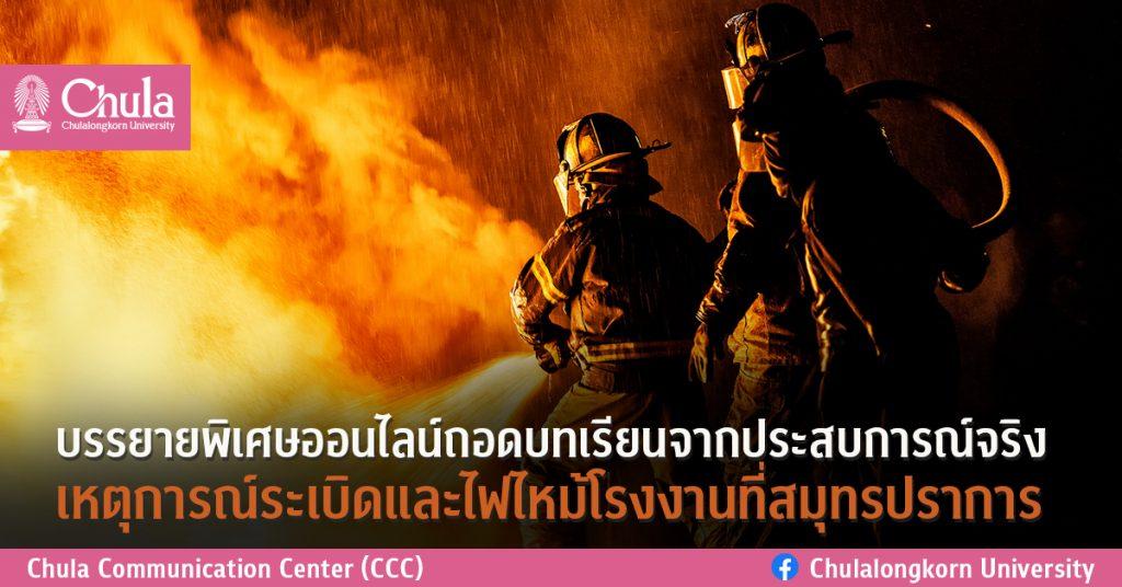 บรรยายพิเศษออนไลน์ถอดบทเรียนจากประสบการณ์จริง เหตุการณ์ระเบิดและไฟไหม้โรงงานที่สมุทรปราการ