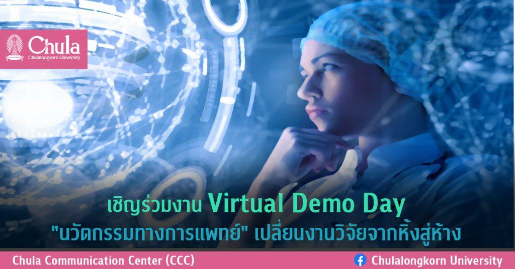 เชิญร่วมงาน Virtual Demo Day