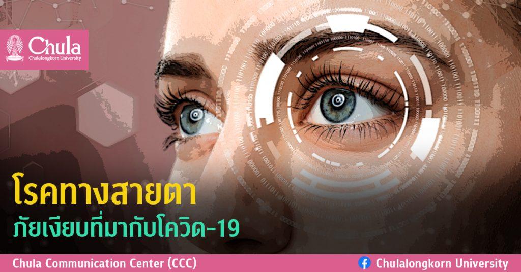 โรคทางสายตา ภัยเงียบที่มากับโควิด-19
