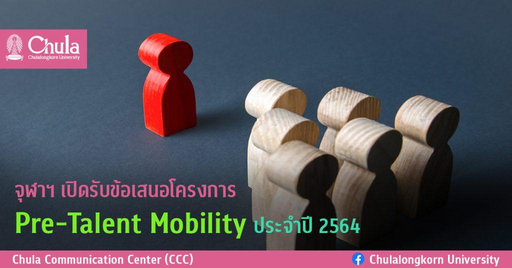 จุฬาฯ เปิดรับข้อเสนอโครงการ Pre-Talent Mobility  ประจำปี 2564