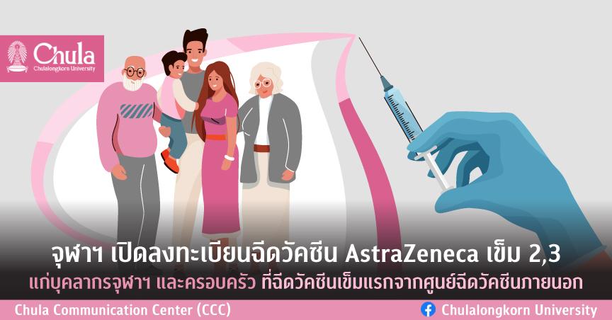 จุฬาฯ เปิดลงทะเบียนฉีดวัคซีน AstraZeneca เข็ม 2,3  แก่บุคลากรจุฬาฯ และครอบครัวที่ฉีดวัคซีนเข็มแรกจากศูนย์ฉีดวัคซีนภายนอก