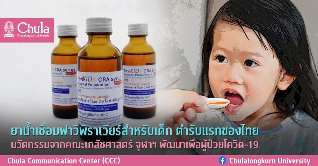 ยาน้ำเชื่อมฟาวิพิราเวียร์สำหรับเด็ก ตำรับแรกของไทย นวัตกรรมจากคณะเภสัชศาสตร์  จุฬาฯ พัฒนาเพื่อผู้ป่วยโควิด-19