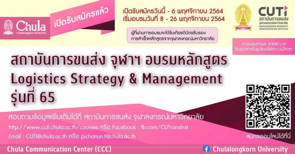 สถาบันการขนส่ง จุฬาฯ จัดอบรมหลักสูตร Logistics: Strategy & Management รุ่นที่ 65
